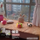 飄窗墊訂製窗台墊飄窗墊地毯簡約現代榻榻米坐墊墊子可機洗 【優樂美】