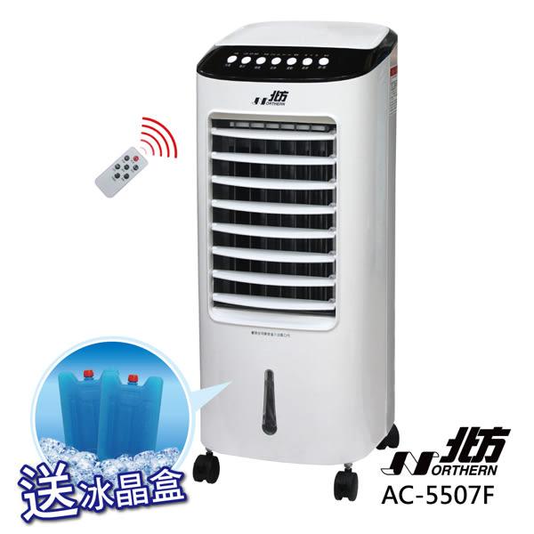 北方 移動式冷卻器 霧化扇 AC-5507F