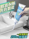 防水膠 衛生間防水防霉塑鋼泥廚衛補漏防水膠玻璃陶瓷密封膠補縫膠瓷 【快速出貨】