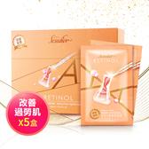 【Sesedior】金箔A醇緊緻面膜5盒
