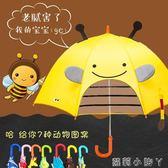 兒童雨傘直桿男女小孩小學生傘可愛卡通印花幼兒園寶寶傘超輕3D igo蘿莉小腳ㄚ