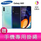 分期0利率 三星 SAMSUNG Galaxy A60 6GB/128GB 6.3吋全螢幕智慧型手機 贈『手機專用掛繩*1』