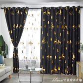 北歐風格窗簾 全遮光成品客廳臥室簡約現代網紅抖音ins清新飄窗簾 艾美時尚衣櫥