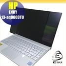 【Ezstick】HP Envy 13-aq0002TU 專用型 筆記型電腦防窺保護片 ( 防窺片 )