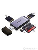 綠聯USB3.0高速讀卡器SD卡CF卡多合一轉換器車載小型迷你U盤一體   (圖拉斯)