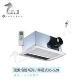 《ALASKA阿拉斯加》浴室暖風乾燥機 RS-528 220V 三支碳素燈管 【功能5合1使用最方便】