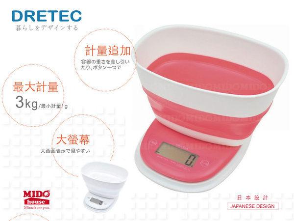 日本DRETEC收納式數位電子磅秤/料理秤(附盆)-兩色(KS-312) (非商業交易用)