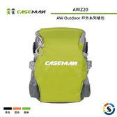 【Caseman卡斯曼】AW Outdoor 戶外系列槍包 AWZ20
