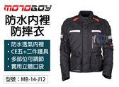 【MotoBoy】防水內裡 七件CE護具 防摔衣 防風 耐磨 透氣 重機/摩托車/賽車/越野/拉力服 MB-14-J12
