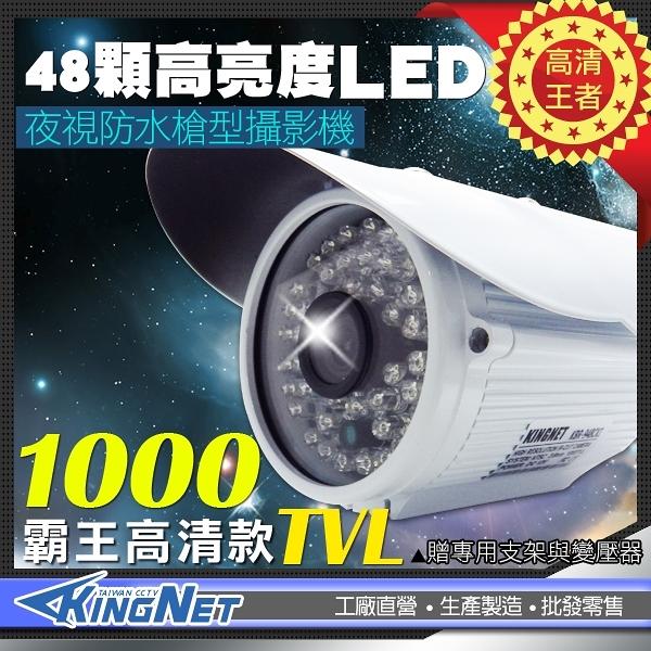1000條 夜視48燈紅外線攝影機 鏡頭 百萬像素 1000TVL 高清極致 防水IP67 監控 DVR 攝像機