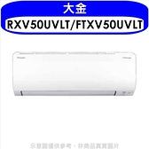《結帳打95折》《全省含標準安裝》大金【RXV50UVLT/FTXV50UVLT】變頻冷暖大關分離式冷氣8坪