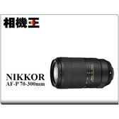 ★相機王★Nikon AF-P 70-300mm F4.5-5.6 E ED VR〔最新 步進馬達版〕平行輸入