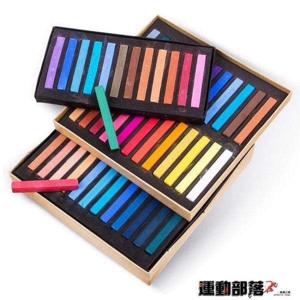 畫筆彩色顏料彩繪色粉手繪專業繪畫24色初學者畫筆 運動部落