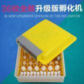孵化機全自動家用型小型孵化器雞鴨鵝鴿子孵蛋器智能孵卵器孵化箱 聖誕交換禮物