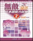 無敵日本語能力測驗2級聽解融會篇 (書附CD4片)