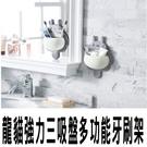 卡通龍貓造型吸盤式牙刷架 漱口杯牙刷杯架...