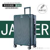 行李箱女20寸拉桿箱旅行箱直角鋁框男24密碼箱26韓版小清新皮箱子 NMS漾美眉韓衣