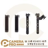 ◎相機專家◎ DJI 大疆 RS2 RSC2 原廠配件 多型態雙手持套裝 穩定器 雙手持橫桿 不支援一代 公司貨