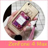 【萌萌噠】ASUS ZenFone 4 Max (ZC554KL) 創意流沙香水瓶保護殼 水鑽閃粉亮片軟殼 手機殼 贈掛繩