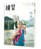 (二手書)練習說再見:Lifestyle Magazine