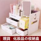 現貨  diy 化妝品收納盒 桌上收納盒 組合化妝品收納櫃 化妝盒  化妝收納 化妝櫃