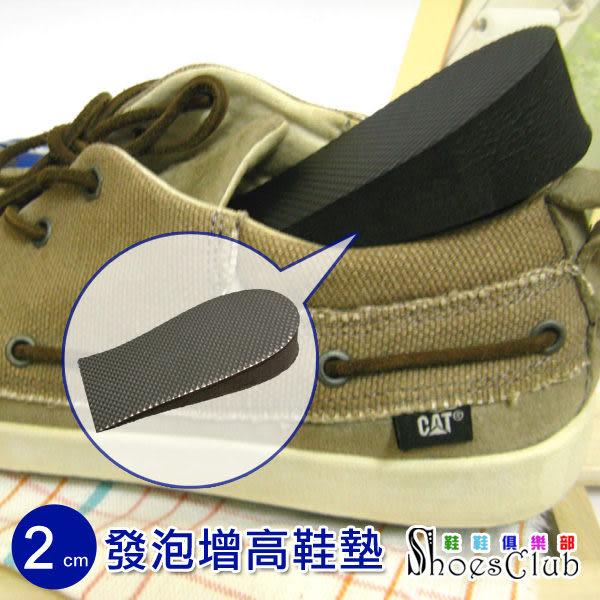 增高墊.發泡EVA增高鞋墊.隱形增高2公分.有彈性【鞋鞋俱樂部】【906-B06】