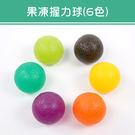 果凍握力球/彈力球/康復球/復健球/矽膠球