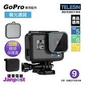 【建軍電器】送鏡頭保護蓋 TELESIN CPL偏光鏡 戶外減光鏡濾鏡配件GoPro 適用 HERO7 6 5 全系列
