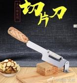 切片機 多功能切片機切年糕刀切阿膠牛軋糖小型家用切肉片切菜切絲土豆片 YXS交換禮物