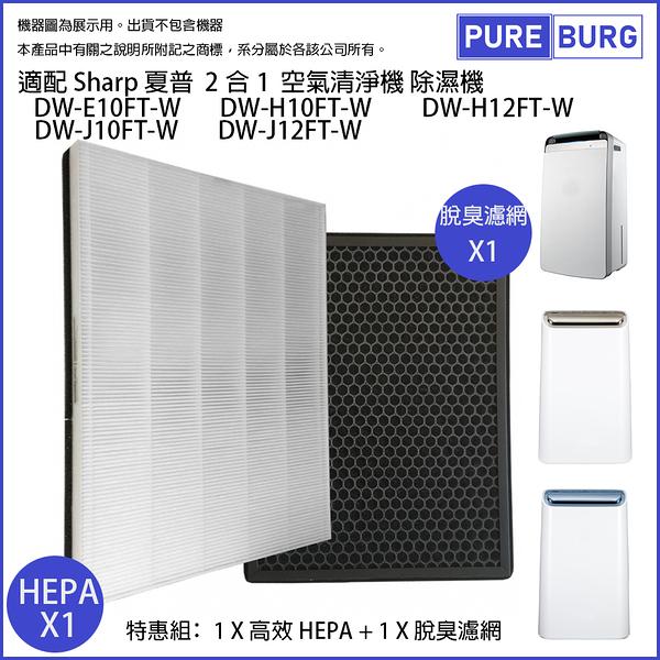 HEPA+脫臭空氣濾網SHARP夏普空氣清淨除濕機DW-E10FT DW-H10FT DW-H12FT DW-J10FT DW-J12FT DW-L10FT DW-L12FT