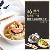 2張組↘【頂鮮台北101店】豪華午或晚間套餐