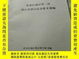 二手書博民逛書店罕見松花江地區第二次統計科學討論會論文選編Y269729 出版1