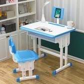 兒童學習桌椅套裝寫字桌書桌椅子家用可升降簡約小學生小孩課桌椅 【快速出貨】