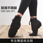 高幫爵士舞蹈鞋女軟底瑜伽練功芭蕾舞成人兒童跳舞帆布爵士靴 降價兩天