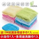 【HERA】 3M專利瞬吸快乾抗菌超柔纖旅行組-小浴巾*1+ 多用途洗臉巾*1+ 贈多用途小手帕*1(顏色隨機)