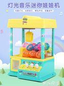 迷你抓娃娃機抓物機鬧鐘小型夾公仔機游戲機公仔兒童家用抖音玩具 igo摩可美家