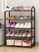 簡易多層鞋架家用經濟型宿舍寢室防塵收納鞋櫃省空間組裝小鞋架子中秋節促銷 igo