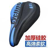 自行車坐墊 加厚硅膠自行車坐墊套彩色山地車坐墊套舒適柔軟單車裝備 玩趣3C