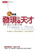 (二手書)心智解構:發現你的天才