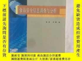二手書博民逛書店罕見食品安全信息調查與分析Y336851 中國農業大學 中國農業