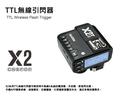 【EC數位】神牛 GODOX X2T-C 發射器 閃光燈 ETTL 搭V1 AD400PRO AD600PRO AD200PRO V860II 單顆