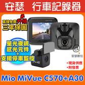 Mio C570+A30=C570D【送 128G+A05雙孔+萬用刀】行車記錄器