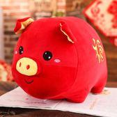 8折免運 毛絨玩具公仔新款豬年吉祥物毛絨玩具小豬娃娃可愛抱枕公仔玩偶新年會禮物