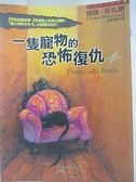 【書寶二手書T5/一般小說_B5A】一隻寵物的恐怖復仇_迪諾.布扎第, Dino Buzzati, 梁若瑜