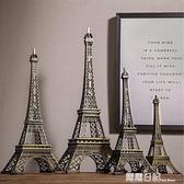 北歐巴黎埃菲爾鐵塔小擺件創意擺設酒櫃客廳臥室家居美式裝飾品書 露露日記