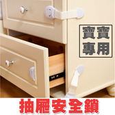 寶寶 安全扣 嬰兒 兒童 抽屜 冰箱 拉門 鞋櫃 衣櫃 安全鎖 多功能 防護 加長鎖 防夾手 BOXOPEN