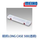 漁拓釣具 明邦 LONG CASE 500 透明 [工具盒]