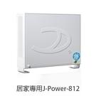 【超人氣王】久道高評價無耗材殺螨機/超省電/超輕巧 JP-812(6坪)  強強滾