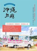 (二手書)沖繩上癮:奔向海灘秘境x南國度假,自助島旅上路!