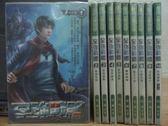 【書寶二手書T5/一般小說_RGY】至強戰體_全10集合售_松風